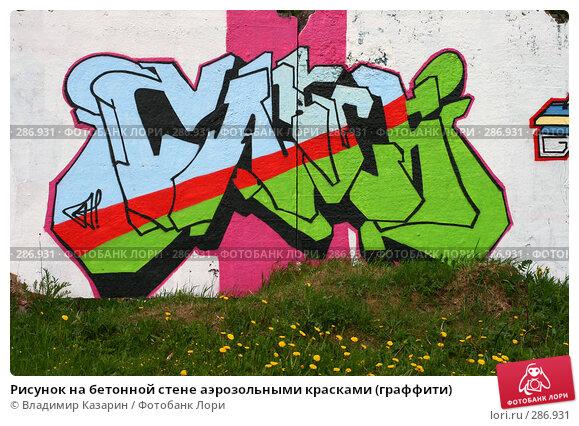 Купить «Рисунок на бетонной стене аэрозольными красками (граффити)», иллюстрация № 286931 (c) Владимир Казарин / Фотобанк Лори