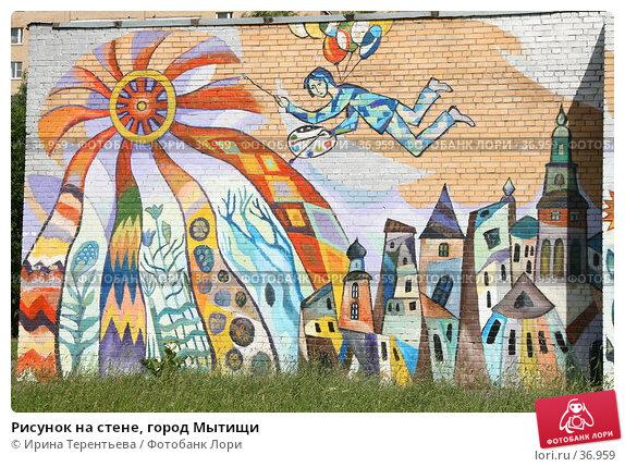 Рисунок на стене, город Мытищи, эксклюзивное фото № 36959, снято 2 июля 2006 г. (c) Ирина Терентьева / Фотобанк Лори