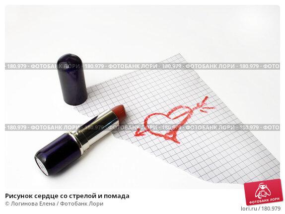 Рисунок сердце со стрелой и помада, фото № 180979, снято 8 января 2008 г. (c) Логинова Елена / Фотобанк Лори