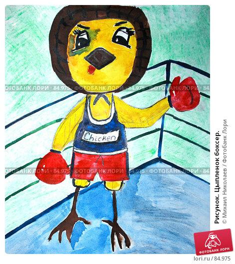 Рисунок. Цыпленок боксер., иллюстрация № 84975 (c) Михаил Николаев / Фотобанк Лори