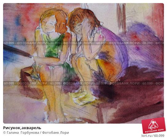 Рисунок,акварель, иллюстрация № 60099 (c) Галина  Горбунова / Фотобанк Лори
