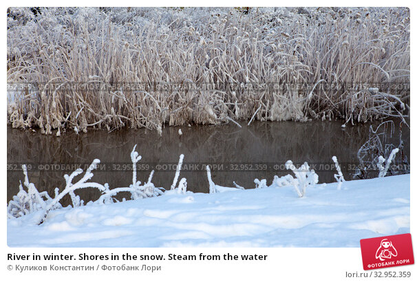 River in winter. Shores in the snow. Steam from the water. Стоковое фото, фотограф Куликов Константин / Фотобанк Лори