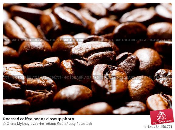 Roasted coffee beans closeup photo. Стоковое фото, фотограф Olena Mykhaylova / easy Fotostock / Фотобанк Лори