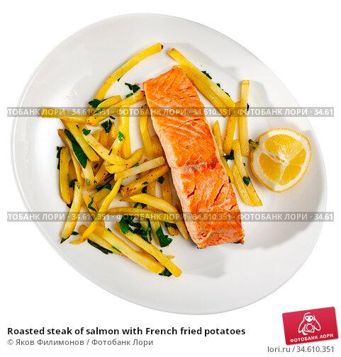 Roasted steak of salmon with French fried potatoes. Стоковое фото, фотограф Яков Филимонов / Фотобанк Лори