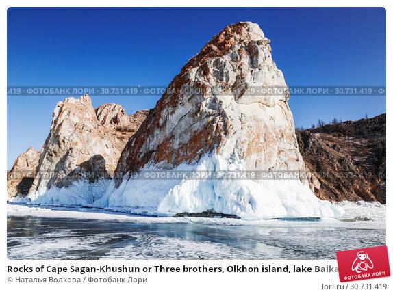 Купить «Rocks of Cape Sagan-Khushun or Three brothers, Olkhon island, lake Baikal. Eastern Siberia, Russia», фото № 30731419, снято 16 марта 2019 г. (c) Наталья Волкова / Фотобанк Лори