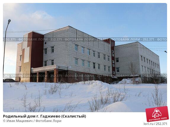 Родильный дом г. Гаджиево (Скалистый), эксклюзивное фото № 252371, снято 6 февраля 2008 г. (c) Иван Мацкевич / Фотобанк Лори