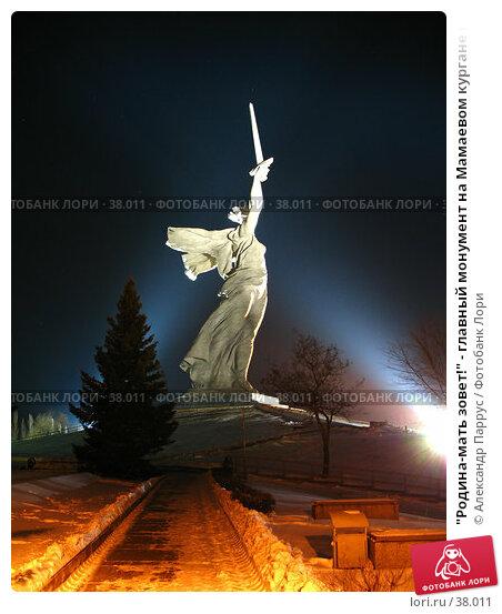 """""""Родина-мать зовет!"""" - главный монумент на Мамаевом кургане в Волгограде ночью зимой с подсветкой, фото № 38011, снято 27 января 2006 г. (c) Александр Паррус / Фотобанк Лори"""