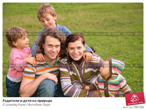 Родители на природе видео фото 108-406