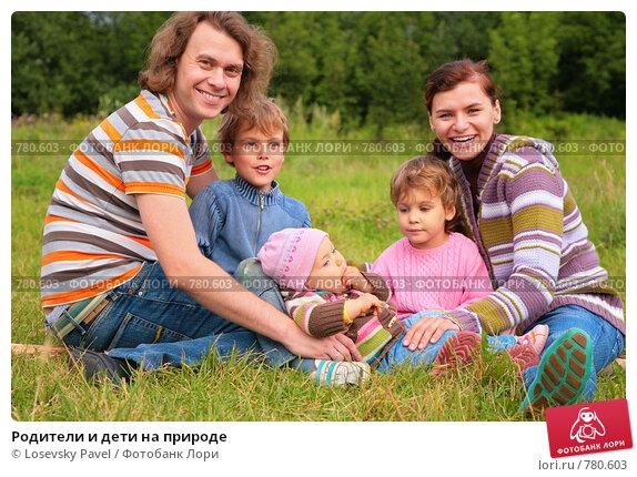Родители на природе видео фото 108-476