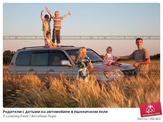 Купить «Родители с детьми на автомобиле в пшеничном поле», фото № 780463, снято 14 декабря 2017 г. (c) Losevsky Pavel / Фотобанк Лори