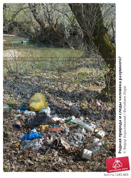 Купить «Родная природа и следы человека разумного?», фото № 243483, снято 4 апреля 2008 г. (c) Федор Королевский / Фотобанк Лори