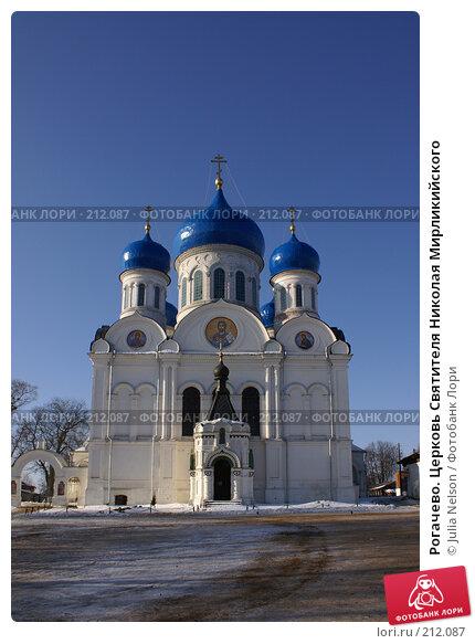 Купить «Рогачево. Церковь Святителя Николая Мирликийского», фото № 212087, снято 12 февраля 2008 г. (c) Julia Nelson / Фотобанк Лори