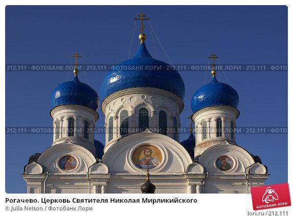 Рогачево. Церковь Святителя Николая Мирликийского, фото № 212111, снято 12 февраля 2008 г. (c) Julia Nelson / Фотобанк Лори
