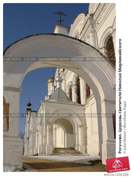 Купить «Рогачево. Церковь Святителя Николая Мирликийского», фото № 219259, снято 12 февраля 2008 г. (c) Julia Nelson / Фотобанк Лори