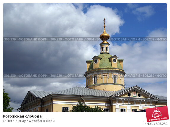 Рогожская слобода, фото № 306239, снято 1 июня 2008 г. (c) Петр Бюнау / Фотобанк Лори