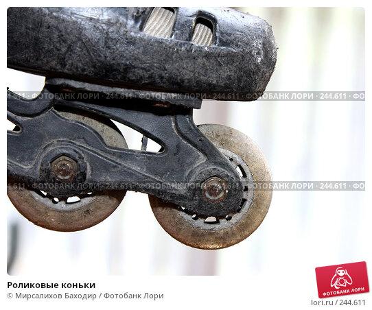 Купить «Роликовые коньки», фото № 244611, снято 25 апреля 2018 г. (c) Мирсалихов Баходир / Фотобанк Лори