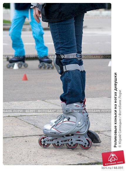 Роликовые коньки на ногах девушки, фото № 44091, снято 13 мая 2007 г. (c) Юрий Синицын / Фотобанк Лори