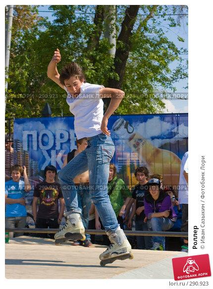 Роллер, фото № 290923, снято 17 мая 2008 г. (c) Иван Сазыкин / Фотобанк Лори