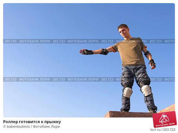 Роллер готовится к прыжку, фото № 203723, снято 30 сентября 2007 г. (c) Бабенко Денис Юрьевич / Фотобанк Лори