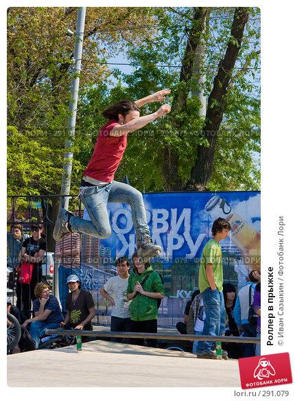 Роллер в прыжке, фото № 291079, снято 17 мая 2008 г. (c) Иван Сазыкин / Фотобанк Лори