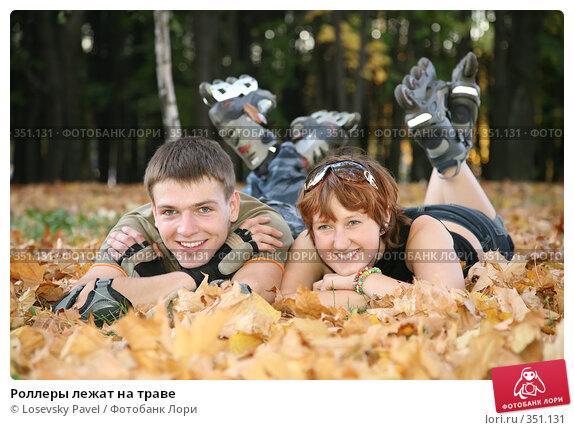 Купить «Роллеры лежат на траве», фото № 351131, снято 30 сентября 2007 г. (c) Losevsky Pavel / Фотобанк Лори