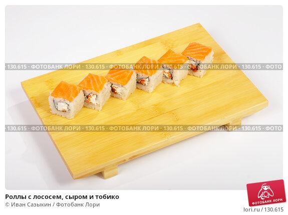 Роллы с лососем, сыром и тобико, фото № 130615, снято 3 августа 2007 г. (c) Иван Сазыкин / Фотобанк Лори