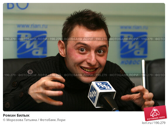 Роман Билык, фото № 190279, снято 9 марта 2006 г. (c) Морозова Татьяна / Фотобанк Лори