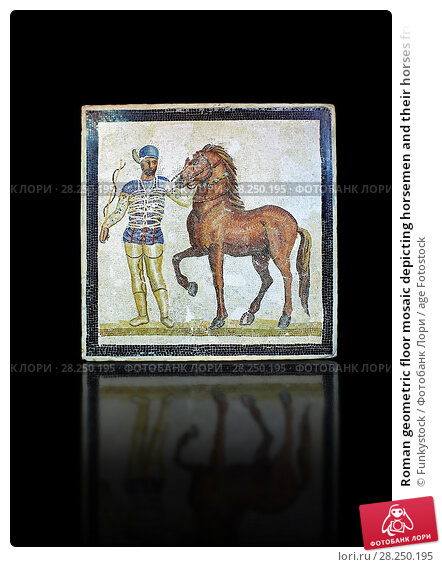 Купить «Roman geometric floor mosaic depicting horsemen and their horses from the Circus from a room of a villa in the locality Baccano near the Via Cassia, Rome...», фото № 28250195, снято 1 апреля 2017 г. (c) age Fotostock / Фотобанк Лори