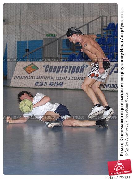 Роман Костомаров перепрыгивает опорную ногу Ильи Авербуха, отдающего пас из положения лёжа, фото № 179635, снято 30 мая 2007 г. (c) Артём Анисимов / Фотобанк Лори