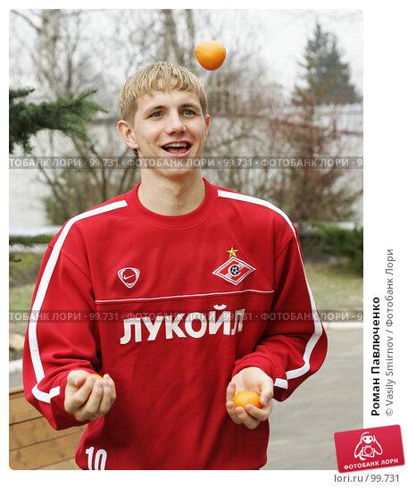 Купить «Роман Павлюченко», фото № 99731, снято 14 апреля 2005 г. (c) Vasily Smirnov / Фотобанк Лори