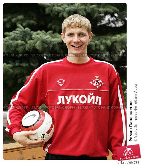 Роман Павлюченко, фото № 99735, снято 14 апреля 2005 г. (c) Vasily Smirnov / Фотобанк Лори