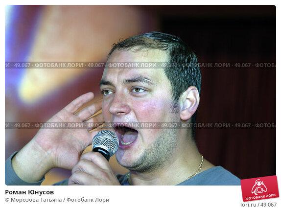 Роман Юнусов, фото № 49067, снято 2 сентября 2006 г. (c) Морозова Татьяна / Фотобанк Лори