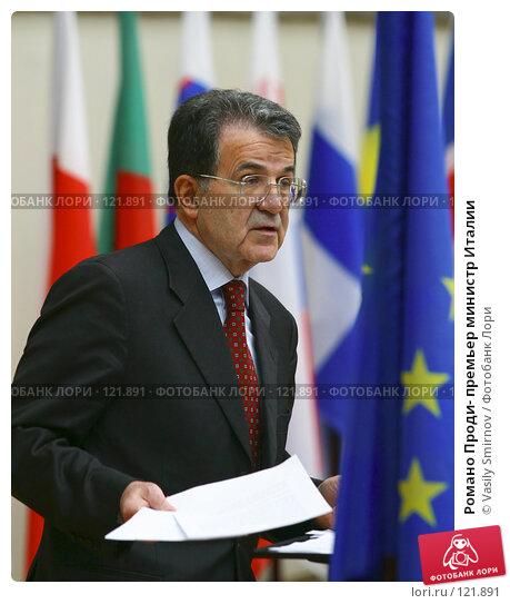 Романо Проди- премьер министр Италии, фото № 121891, снято 23 апреля 2004 г. (c) Vasily Smirnov / Фотобанк Лори