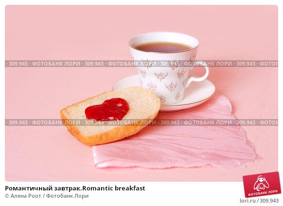 Купить «Романтичный завтрак.Romantic breakfast», фото № 309943, снято 7 марта 2007 г. (c) Алена Роот / Фотобанк Лори