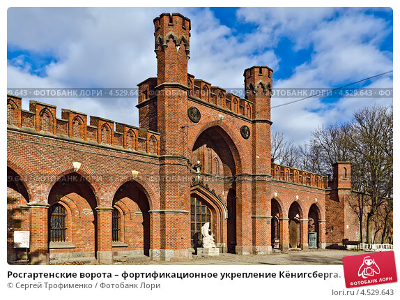 Купить «Росгартенские ворота – фортификационное укрепление Кёнигсберга. Калининград (до 1946 года Кёнигсберг), Россия», фото № 4529643, снято 3 марта 2013 г. (c) Сергей Трофименко / Фотобанк Лори
