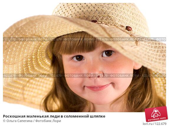Купить «Роскошная маленькая леди в соломенной шляпке», фото № 122679, снято 7 сентября 2007 г. (c) Ольга Сапегина / Фотобанк Лори