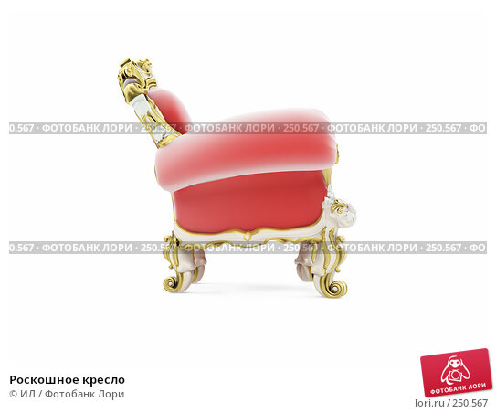 Роскошное кресло, иллюстрация № 250567 (c) ИЛ / Фотобанк Лори