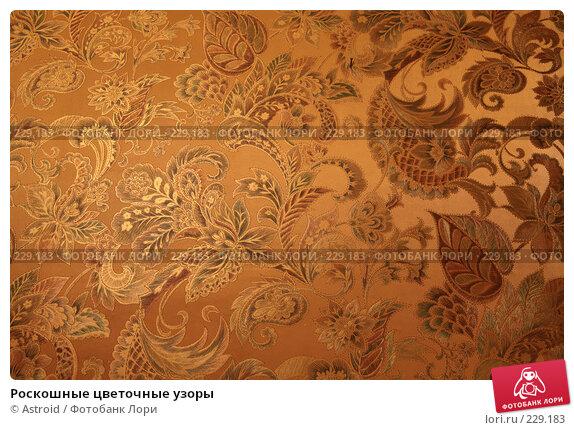 Роскошные цветочные узоры, иллюстрация № 229183 (c) Astroid / Фотобанк Лори