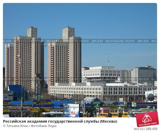 Российская академия государственной службы (Москва), эксклюзивное фото № 289439, снято 9 апреля 2008 г. (c) Татьяна Юни / Фотобанк Лори