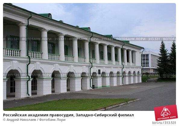 Российская академия правосудия, Западно-Сибирский филиал, фото № 313531, снято 3 июня 2008 г. (c) Андрей Николаев / Фотобанк Лори