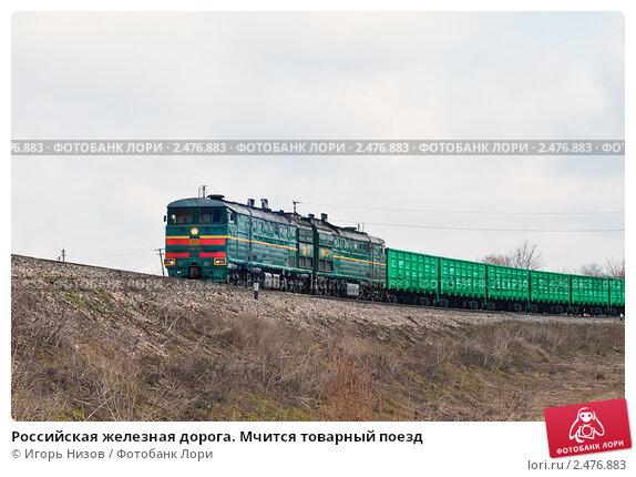 Российская железная дорога. Мчится товарный поезд, эксклюзивное фото № 2476883, снято 15 апреля 2011 г. (c) Игорь Низов / Фотобанк Лори
