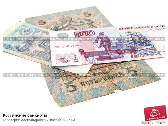 Российские банкноты, фото № 166095, снято 3 января 2008 г. (c) Валерий Александрович / Фотобанк Лори