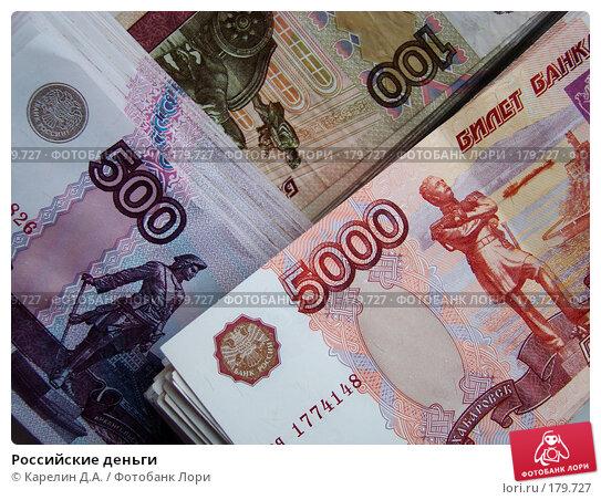 Российские деньги, фото № 179727, снято 19 января 2008 г. (c) Карелин Д.А. / Фотобанк Лори