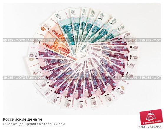 Российские деньги, эксклюзивное фото № 319935, снято 11 июня 2008 г. (c) Александр Щепин / Фотобанк Лори