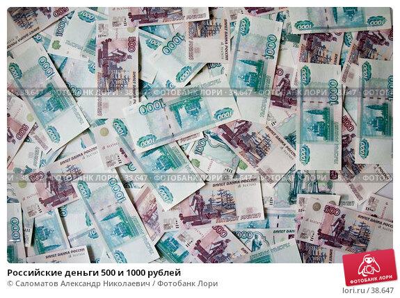 Российские деньги 500 и 1000 рублей, фото № 38647, снято 23 мая 2005 г. (c) Саломатов Александр Николаевич / Фотобанк Лори