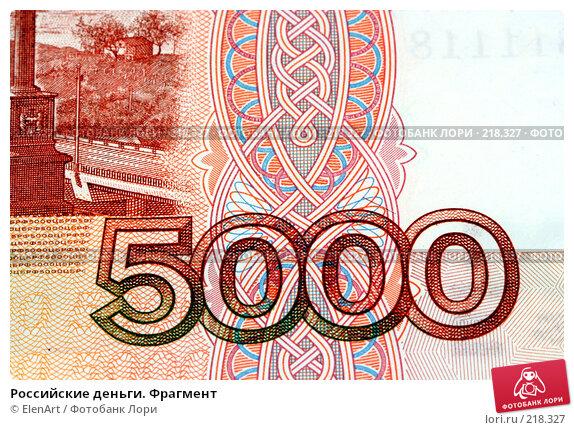 Российские деньги. Фрагмент, фото № 218327, снято 24 марта 2017 г. (c) ElenArt / Фотобанк Лори