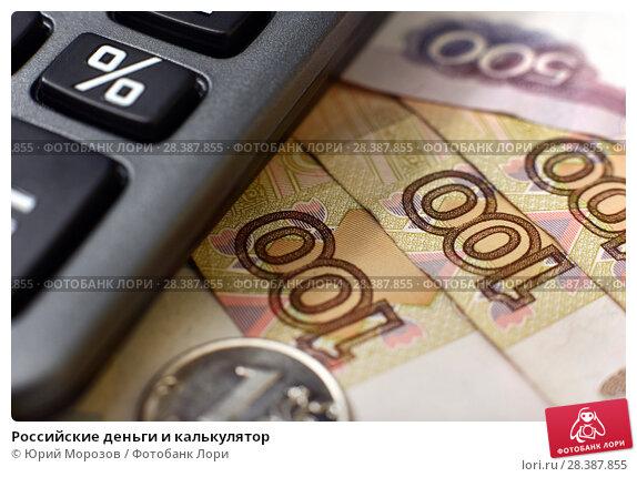 Российские деньги и калькулятор (2018 год). Редакционное фото, фотограф Юрий Морозов / Фотобанк Лори