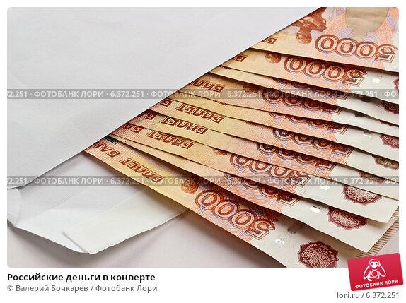 Купить «Российские деньги в конверте», фото № 6372251, снято 1 сентября 2014 г. (c) Валерий Бочкарев / Фотобанк Лори