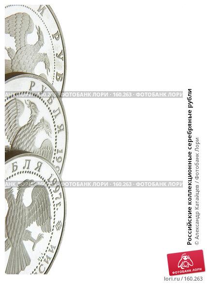 Российские коллекционные серебряные рубли, фото № 160263, снято 1 апреля 2007 г. (c) Александр Катайцев / Фотобанк Лори