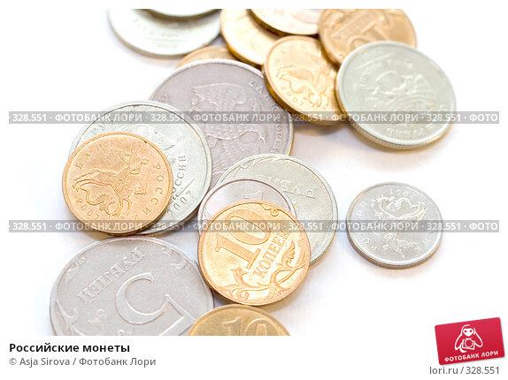 Российские монеты, фото № 328551, снято 18 мая 2008 г. (c) Asja Sirova / Фотобанк Лори